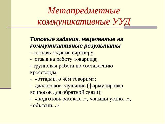 Метапредметные коммуникативные УУД Типовые задания, нацеленные на коммуникати...