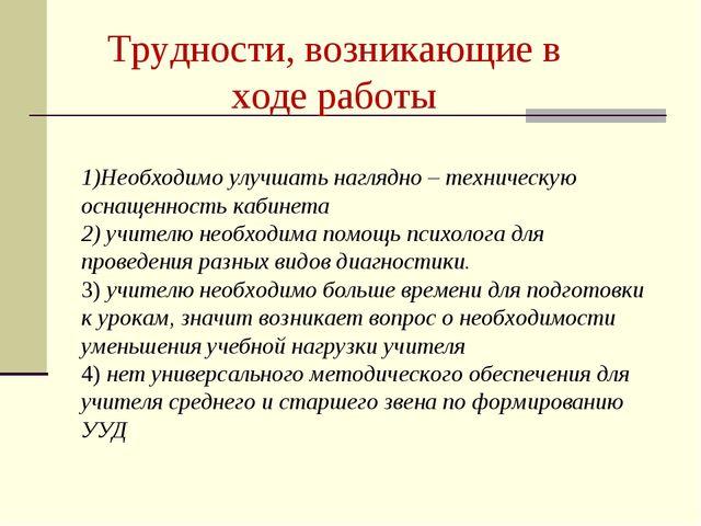 Трудности, возникающие в ходе работы 1)Необходимо улучшать наглядно – техниче...