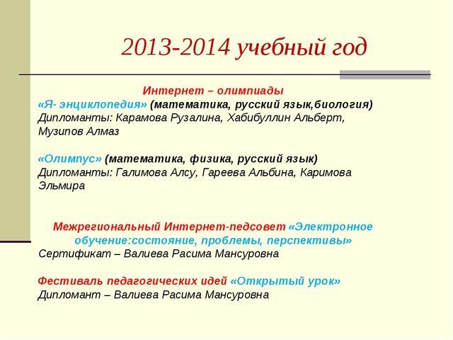 2013-2014 учебный год Интернет – олимпиады «Я- энциклопедия» (математика, рус...