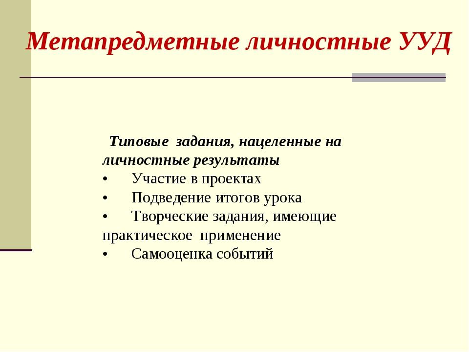 Метапредметные личностные УУД   Типовые задания, нацеленные на личностные...