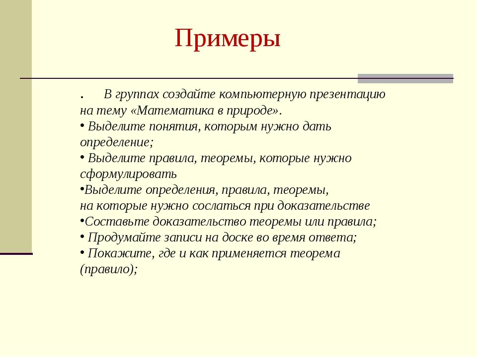 Примеры . В группах создайте компьютерную презентацию на тему «Математика в...