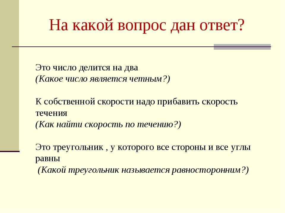 На какой вопрос дан ответ? Это число делится на два (Какое число является чет...