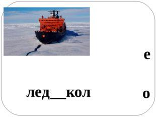 лед__кол е о