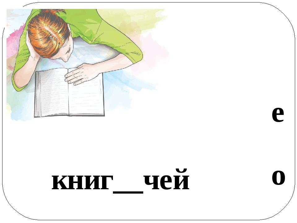 книг__чей е о