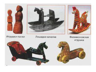 Деревянные игрушки относятся к наиболее старинным видам игрушек. Вырезанные и