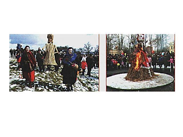 Сегодня праздник Масленица один из самых зрелищных. Сжигание чучела Масленицы...