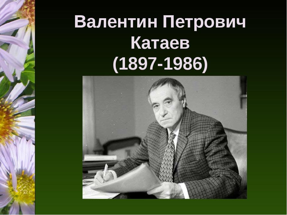 Валентин Петрович Катаев (1897-1986)