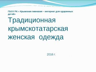 ГБОУ РК « Крымская гимназия – интернат для одаренных детей» Традиционная кры