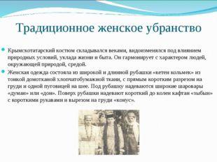Традиционное женское убранство Крымскотатарский костюм складывался веками, ви