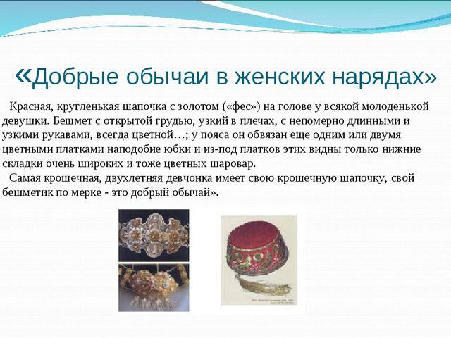 «Добрые обычаи в женских нарядах» Красная, кругленькая шапочка с золотом («фе...