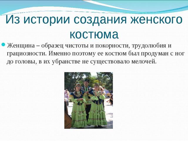 Из истории создания женского костюма Женщина – образец чистоты и покорности,...