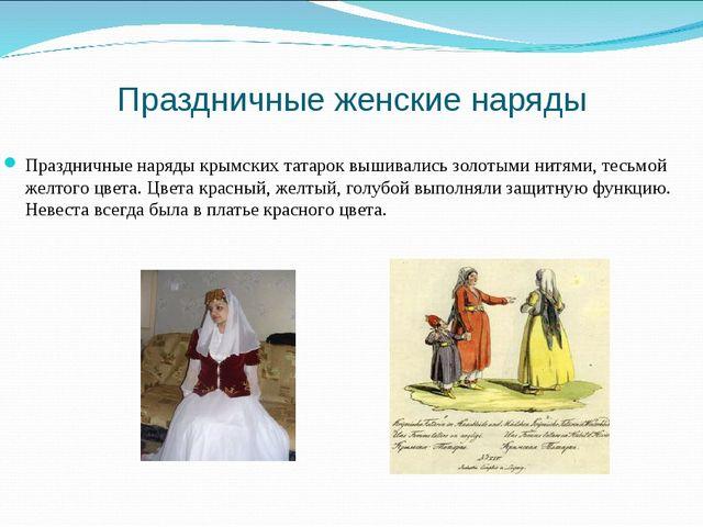 Праздничные женские наряды Праздничные наряды крымских татарок вышивались зол...