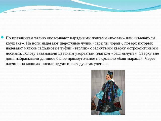 По праздникам талию опоясывают нарядными поясами «къолан» или «къапакълы къуш...
