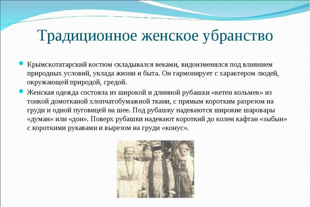 Традиционное женское убранство Крымскотатарский костюм складывался веками, ви...