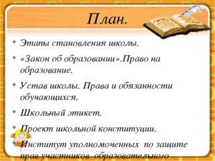 План. Этапы становления школы. «Закон об образовании».Право на образование. У