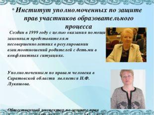 Институт уполномоченных по защите прав участников образовательного процесса С