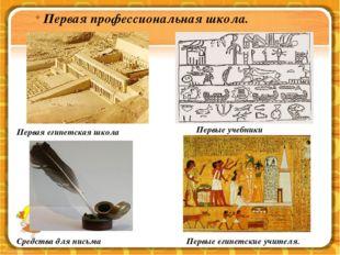 Первая профессиональная школа. Первая египетская школа Первые учебники Средст