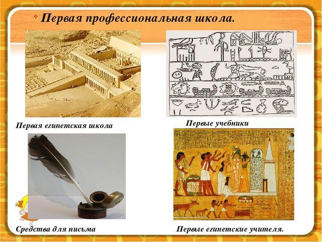 Первая профессиональная школа. Первая египетская школа Первые учебники Средст...