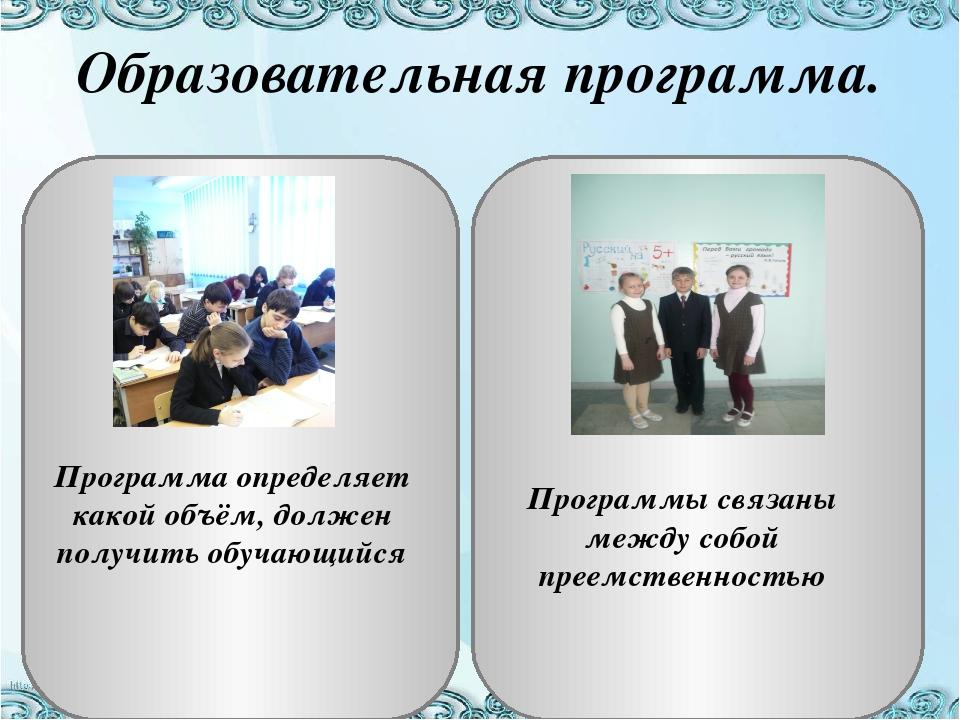 Образовательная программа. Программа определяет какой объём, должен получить...