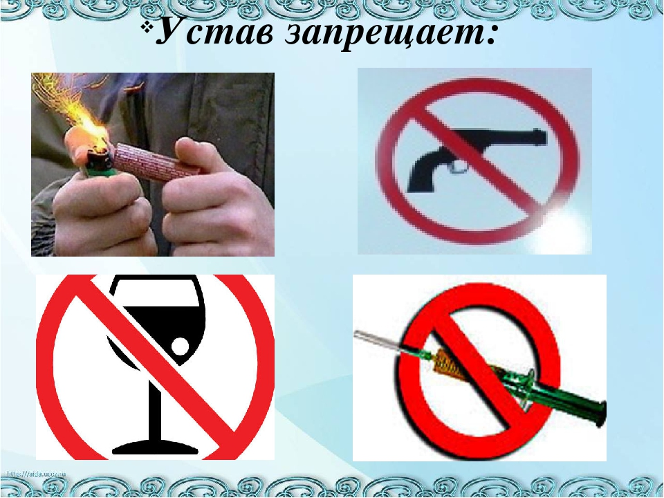 Устав запрещает: