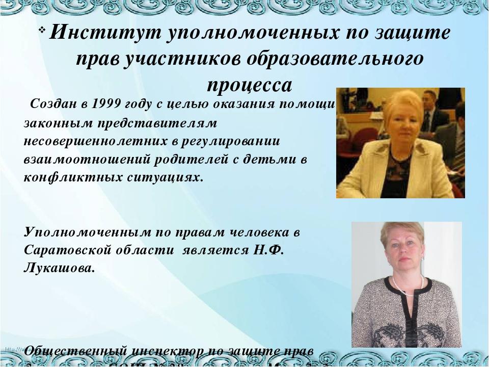 Институт уполномоченных по защите прав участников образовательного процесса С...