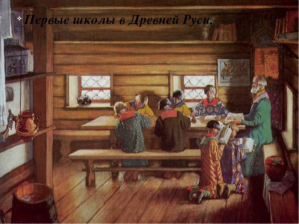 Первые школы в Древней Руси.