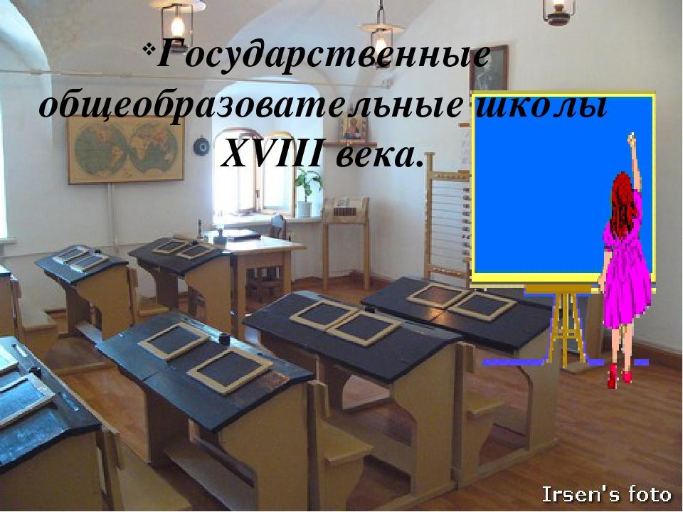 Государственные общеобразовательные школы XVIII века.