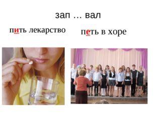 зап … вал пить лекарство петь в хоре