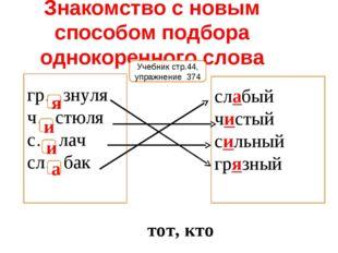Знакомство с новым способом подбора однокоренного слова гр…знуля ч…стюля с… л