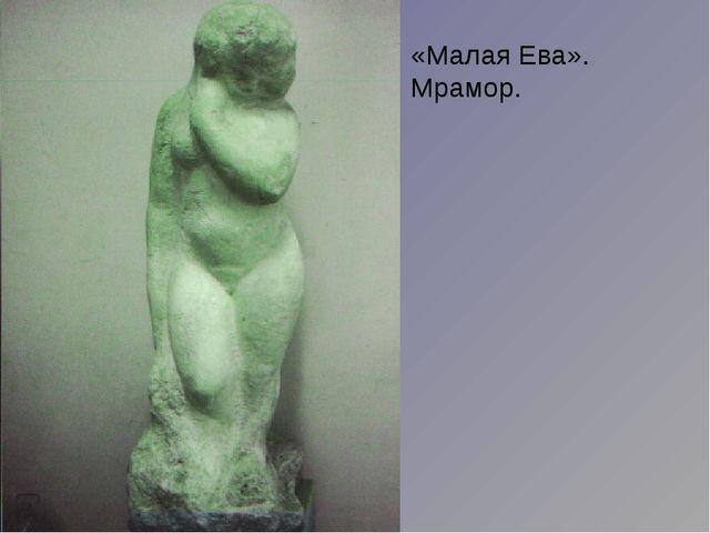 «Малая Ева». Мрамор. Никита, Диана, Никита, Степа