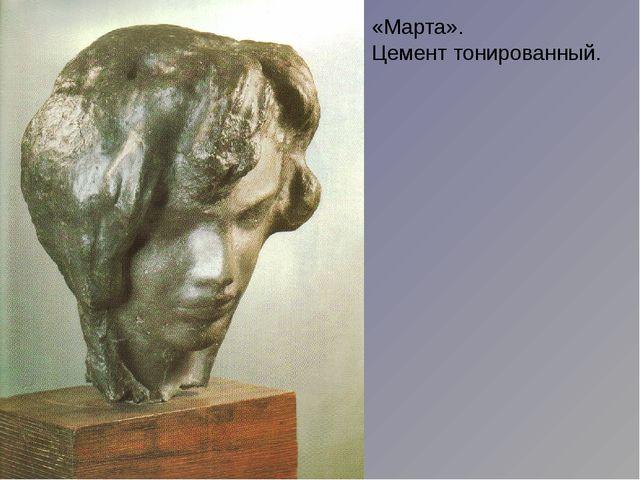 «Марта». Цемент тонированный.