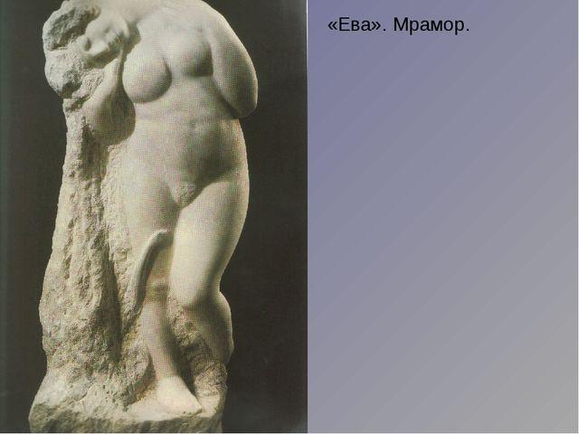 «Ева». Мрамор.