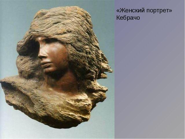 «Женский портрет» Кебрачо