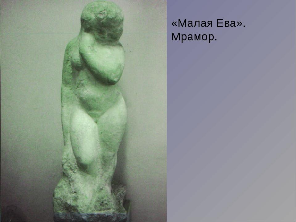 «Малая Ева». Мрамор.
