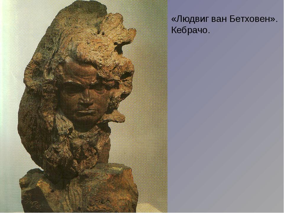 «Людвиг ван Бетховен». Кебрачо.