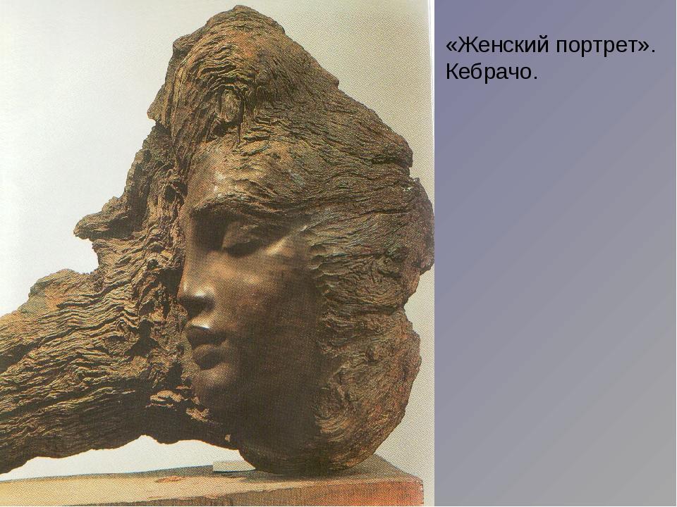 «Женский портрет». Кебрачо.