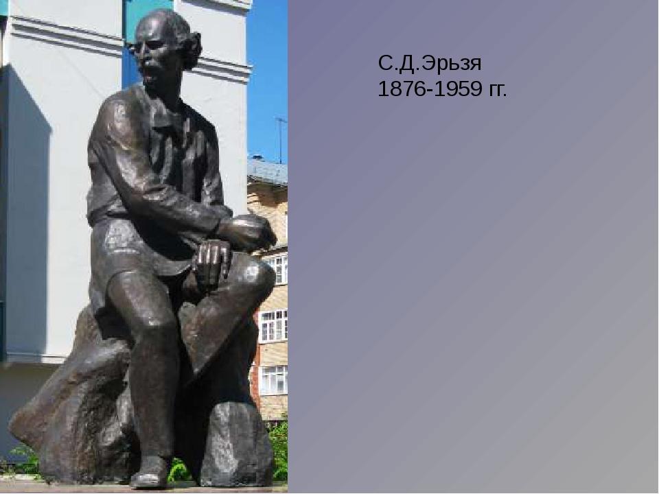 С.Д.Эрьзя 1876-1959 гг.