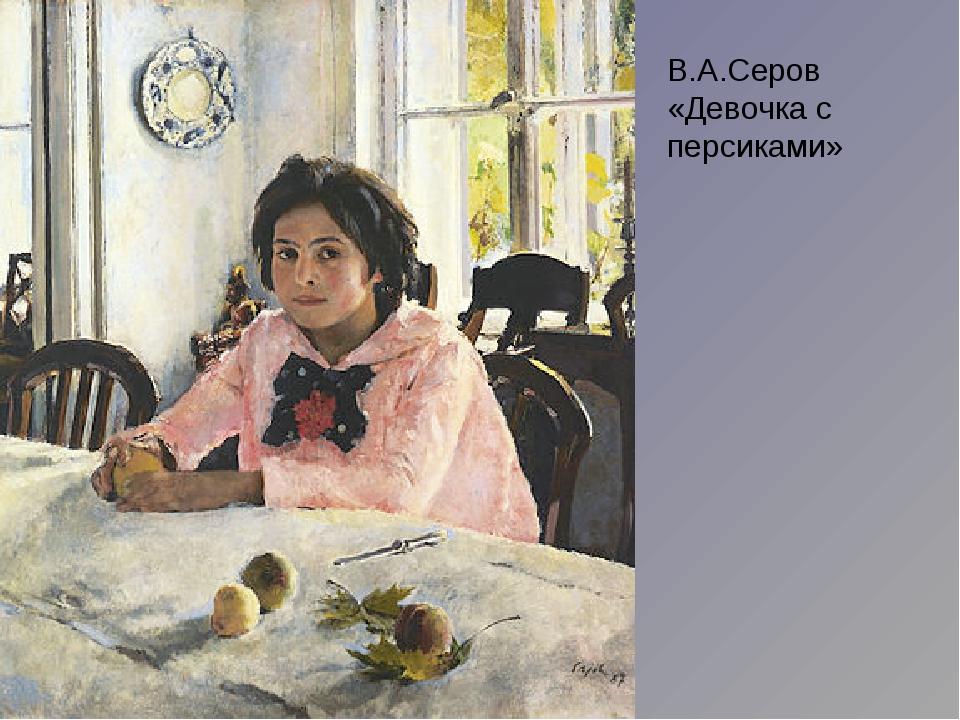 В.А.Серов «Девочка с персиками»