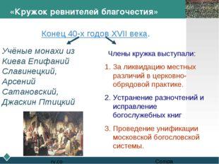 «Кружок ревнителей благочестия» Члены кружка выступали: За ликвидацию местных