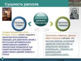 Сущность раскола Протопопы Аввакум, Даниил, Иван Неронов считали, что русская