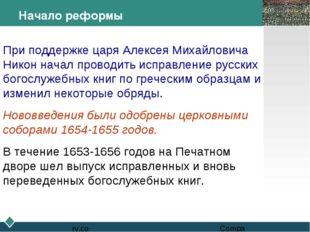 Начало реформы При поддержке царя Алексея Михайловича Никон начал проводить и
