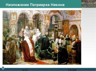 Низложение Патриарха Никона LOGO