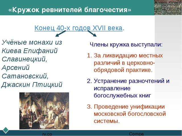 «Кружок ревнителей благочестия» Члены кружка выступали: За ликвидацию местных...