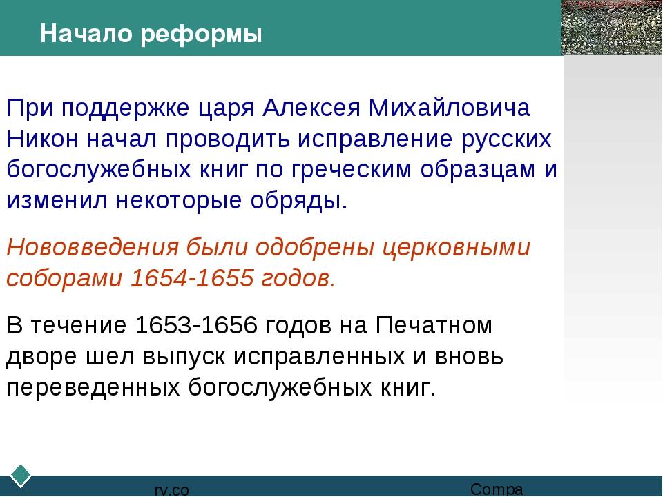Начало реформы При поддержке царя Алексея Михайловича Никон начал проводить и...