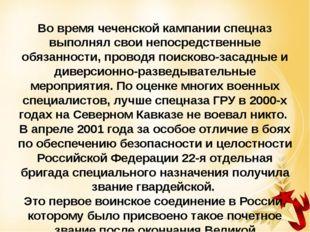 Во время чеченской кампании спецназ выполнял свои непосредственные обязанност