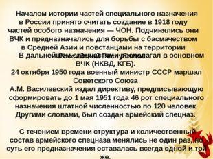 Началом истории частей специального назначения в России принято считать созд