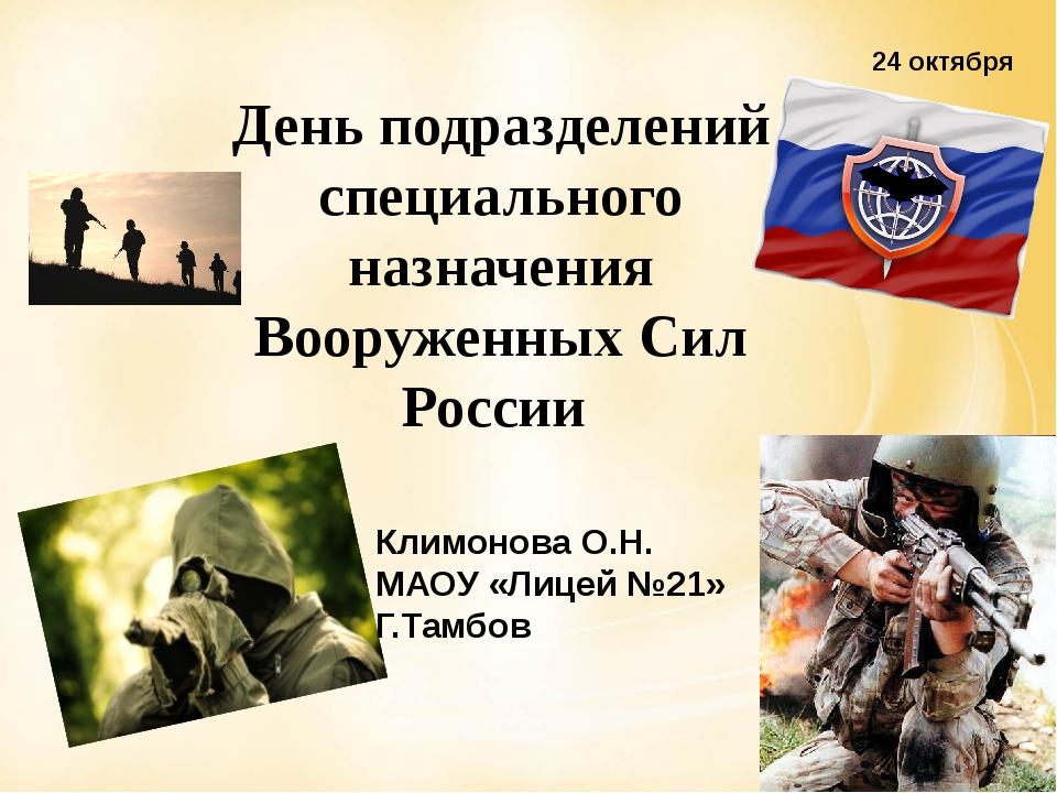 День подразделений специального назначения Вооруженных Сил России 24 октября...