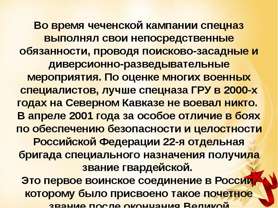 Во время чеченской кампании спецназ выполнял свои непосредственные обязанност...