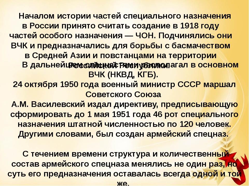 Началом истории частей специального назначения в России принято считать созд...