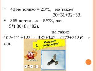 40 не только = 23*5, но также 30+31+32+33. 365 не только = 5*73, т.е. 5*( 80